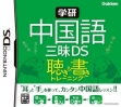 Логотип Emulators Gakken - Chuugokugo Zanmai DS [Japan]